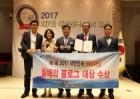 신안군, '제7회 2017 대한민국 SNS대상' 수상 쾌거