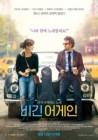 무한도전 더빙 '비긴어게인' 어떤 영화? 퀄리티 높은 음악영화