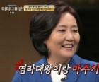 """박영선, 남편과 운명적인 첫만남 보아하니? """"LA 특파원 시절 한국에 있던 남편이…"""""""