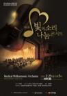 한미약품, MPO와 '제6회 빛의소리 나눔콘서트' 25일 전석 무료 개최