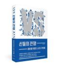 [갓 구운 책] 김연아와 아사다 마오부터 연고전 혹은 고연전까지 '신들의 전쟁'