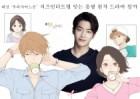 [비바100] 서강준이 선택한 웹툰 '우리사이느은', 레진의 첫 드라마로 재탄생