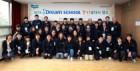 두산인프라코어, '드림스쿨' 5기 발대식 진행