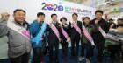 함양군, 2020함양산삼항노화엑스포 홍보