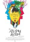[비바100] 누구도 배제되지 않는 세상, 제 16회 서울 장애인 인권영화제