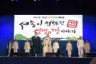 경북 '2018 성주생명문화축제' 대단원의 막을 내리다