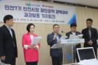 민선7기 인천시장 후보별…인천 경실련·YMCA제안 공약 논평 발표