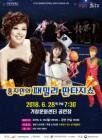 재거창문화재단, 홍지민과 함께 하는 '패밀리판타지쇼' 개최