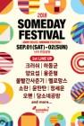 볼빨간사춘기·양요섭·용준형·멜로망스…9월 '섬데이 페스티벌' 1차 라인업 공개