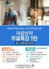 남예종 가수 KCM,탤러트 김정균 교수 여름방학 무료특강 개최