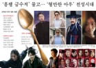 한국형 시리즈 영화 '봇물'… '환영vs피로'