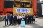 스위스 MSC, 韓-아프리카 노선에 광양 추가기항
