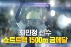 [광고多] 올림픽에 올라탄 가상광고 시선집중