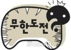 '무한도전' 정준하 악플러 고소 논란 속 7주째 결방… '스페셜' 대체