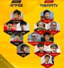 김신욱-이재성-김진수, 청춘FC 이강-이주헌 해설위원과 아프리카TV에 뜬다