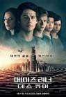 [영화순위] '메이즈러너3 데스큐어'·'그것만이 내 세상', '신과함께'·;1987' 꺾었다… 주말 관객수와 손익분기점은? '코코' OST 열풍 속 꾸준한 입소문
