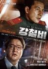 영화 '강철비' 관객수, 순익분기점 넘겼다? 원작 웹툰·IPTV도 '화제'