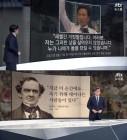 JTBC '뉴스룸' 앵커브리핑, 손석희 이명박 다스 관련 비판… '위대한 쇼맨' 실존인물 바넘의 거짓말과 비교했다