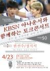 대한항공 한선수·정지석, KBSN 토크콘서트로 배구팬 만난다