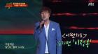 [TV컷Q]'슈가맨2' 이정봉 '어떤가요' 부르며 등장, 화요비 리메이크로 잘 알려진 명곡