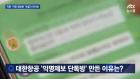 """[TV컷Q]JTBC 온에어 '뉴스룸' 대한항공 단톡방 개설 직원 """"대한항공 이명희 영상, 극히 일부분 갑질 사례"""""""