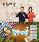 남북정상회담 생중계, '아침마당'·'좋은 아침' 결방… '여유만만'은 정상방송