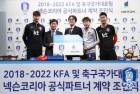'FIFA온라인4' 출시 임박 넥슨코리아, 월드컵 앞두고 대한축구협회와 손잡았다