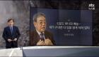 JTBC '뉴스룸' 앵커브리핑 손석희, 고문기술자 이근안부터 '약촌오거리사건'·'삼례나라슈퍼사건' 언급 이유? 검·경 수사권 조정안 관련 내용