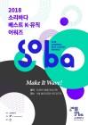 '2018 소리바다 어워즈'SOBA, 온라인 투표 시작 '엑소-방탄소년단-워너원-트와이스 등 후보 선정'