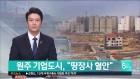 """원주 기업도시, """"땅장사 혈안"""""""