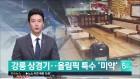 강릉 상경기..올림픽 특수 '미약'