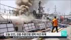 오늘 오전, 강릉 주문진항 정박 어선서 화재