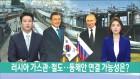 러시아 가스관, 철도..동해안 연결 가능성은?