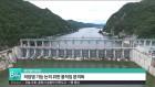 의암댐 문제 해결 위한 지역 사회 움직임 본격