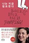 [신간] 나는 지금 점프한다...좋아하는 일, 꿈꾸던 일, 돈 되는 일로 JUMPING!