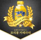 2017 마시즘 음료 어워드