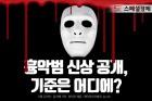 [카드뉴스]흉악범 얼굴공개, 기준은 '애매모호?'…명확한 기준 확립 필요