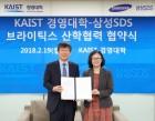 삼성SDS-KAIST, 빅데이터 분석 관련 산학협약 체결