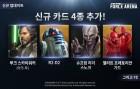 넷마블, '스타워즈: 포스아레나' 캐릭터 추가 등 대규모 업데이트 실시