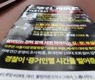 남북정상회담-드루킹 게이트-야권 연대…지방선거 관통할 3대 변수