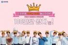 신한은행, 은행권 최초로 SNS 팔로워 100만명 돌파