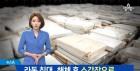 대진 라돈침대→라돈 매트리스→베타선·감마선 제품 무더기