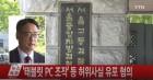 """'구속영장 발부' 변희재, """"최순실 태블릿 관련 보도는 자동차 연출 영상일 뿐"""""""