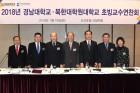경남대-북한대학원대, 남북관계 개선 방안 논의