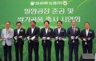 오리온농협, 밀양공장 준공식 개최