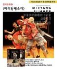 [박정기의 공연산책] '쇼팔로비치 유랑극단'과 '아리랑'의 접목, 연극 '아리랑 랩소디'