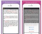[IT앱리뷰잇수다②] 부산대 맞춤법 검사기, 이제는 앱으로 만나다… '우리말 맞춤법 검사기 Checkor'
