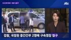 """문성근 합성사진 국정원 직원 구속…한명은 기각 """"왜?"""""""