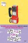 """'사랑의 온도' 원작 소설 결말 살펴 보니… """"착한 스프는 전화를 받지 않는다"""""""