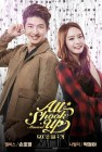 뮤지컬 '올슉업' 커플 포스터 공개와 함께 2차 티켓 '순항'
